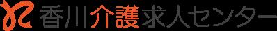 香川特化・介護職専門の求人サイト「香川介護求人センター」