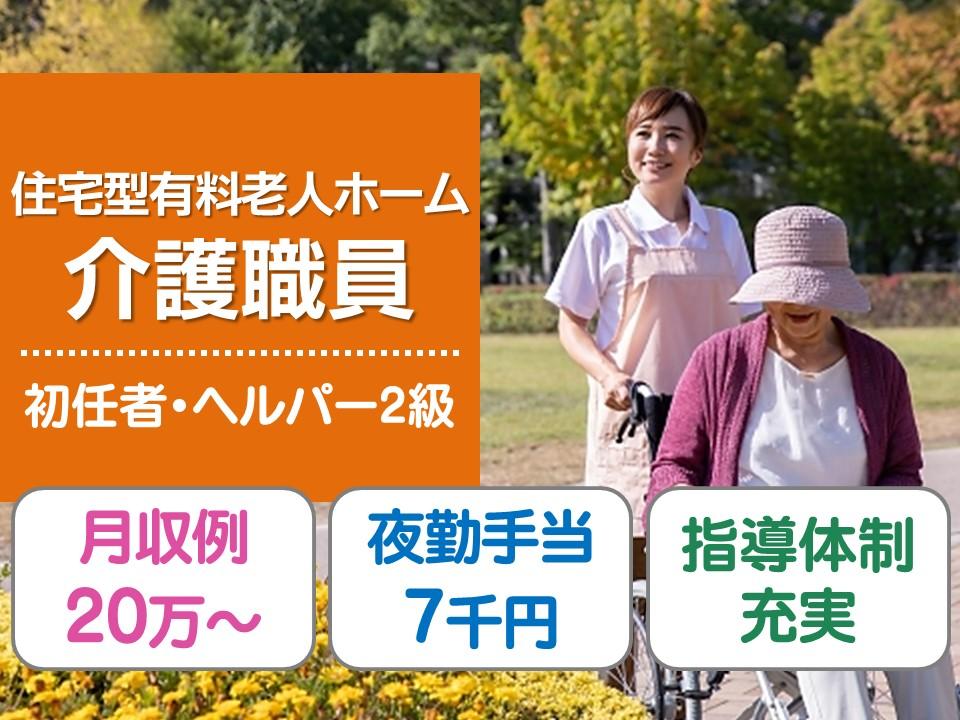 【高松市】正社員◇住宅型有老の介護職員☆研修あり【JOB ID】67251-A-F-KI イメージ