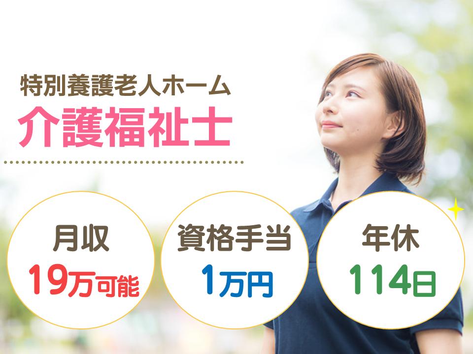 【三豊市】正社員◇特養の介護福祉士☆資格手当1万【JOB ID】46011-H-F-BO イメージ