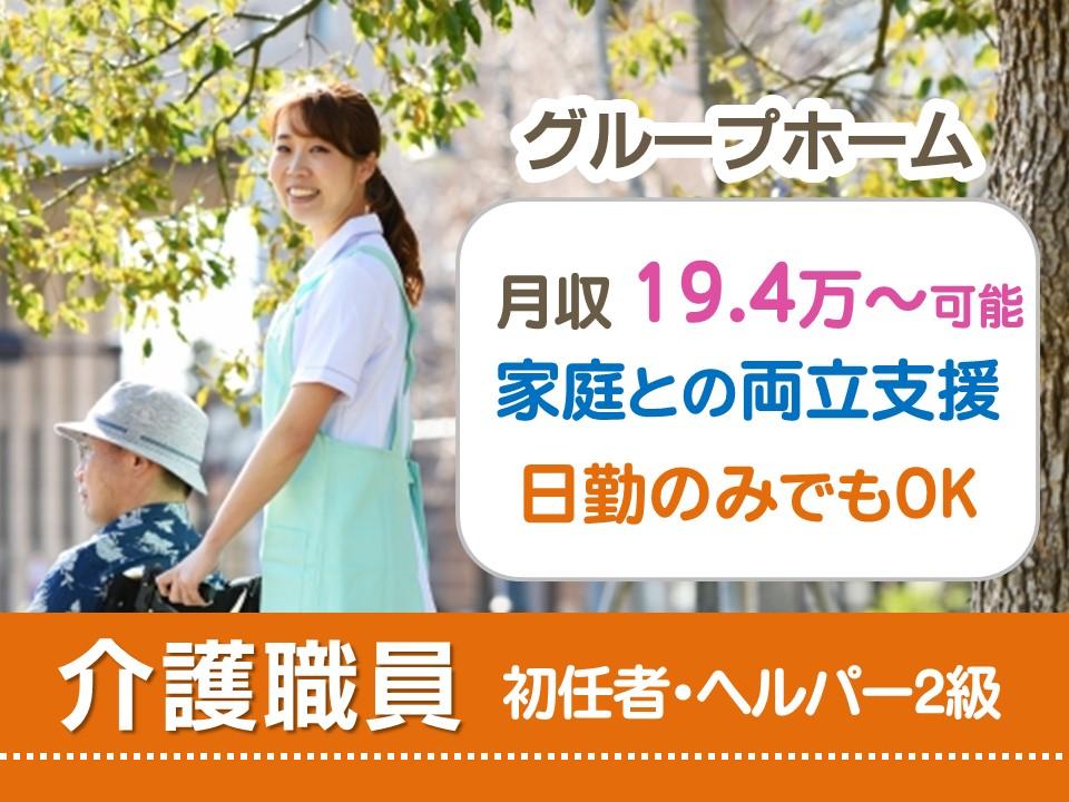 【三豊市】正社員◇グループホームの介護職員☆月19万以上【JOB ID】66101-S-F-KI イメージ