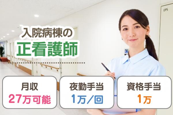 【高松市】正社員◇病院の正看護師☆基本給20万~【JOB ID】17121-M-F-BO イメージ