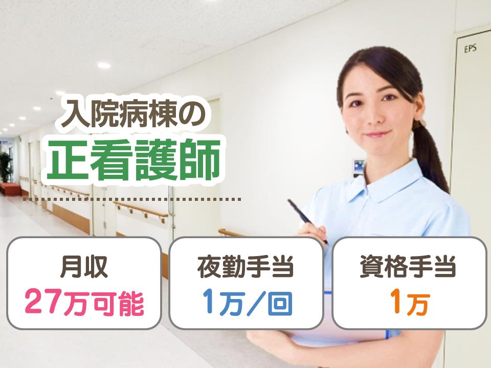 【高松市】正社員◇病棟の正看護師☆基本給20万~【JOB ID】56451-M-F-BO イメージ
