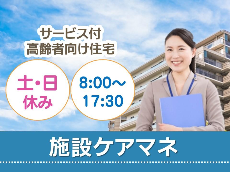 【高松市】サ高住の施設ケアマネ☆土日休み【JOB ID】61571-H-F-BO イメージ
