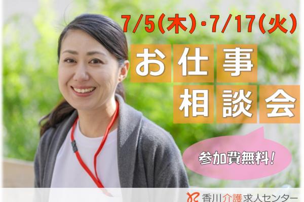 7月「経験者向け」介護・看護のお仕事相談会開催のお知らせ イメージ