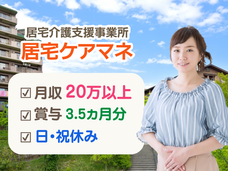 【高松市】正社員◇居宅ケアマネ☆月収20万~【JOB ID】46911-Y-F-SIN イメージ