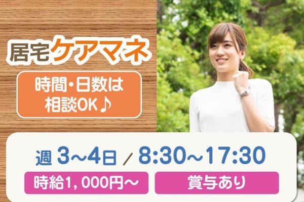 【高松市】パート◇居宅ケアマネ☆週3~4日【JOB ID】54921-S-P-BO イメージ