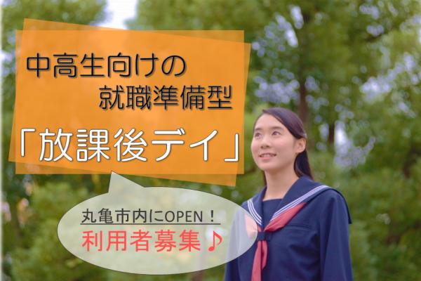 【新事業始めました!!】中高生向けの就職準備型「放課後デイサービス」 利用者募集中♪♪♪ イメージ