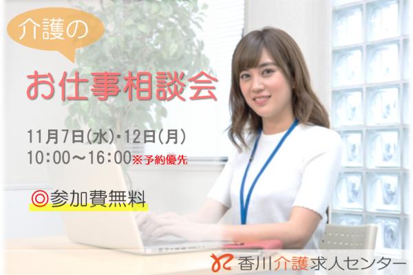 大好評!!11月◇介護の転職・お仕事相談会開催のお知らせ イメージ