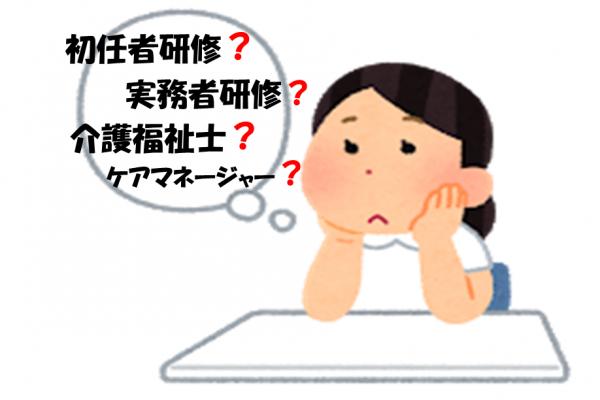 ◇介護職で必要な4つの資格◇ イメージ