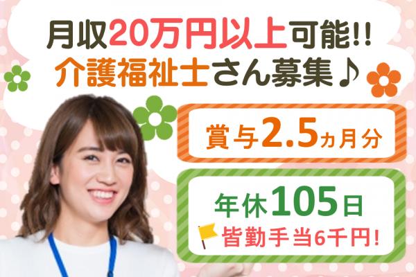 【高松市】正社員 ◇サ高住の介護福祉士☆月20万以上可能【JOB ID】25601-K-F-KI-KYO イメージ