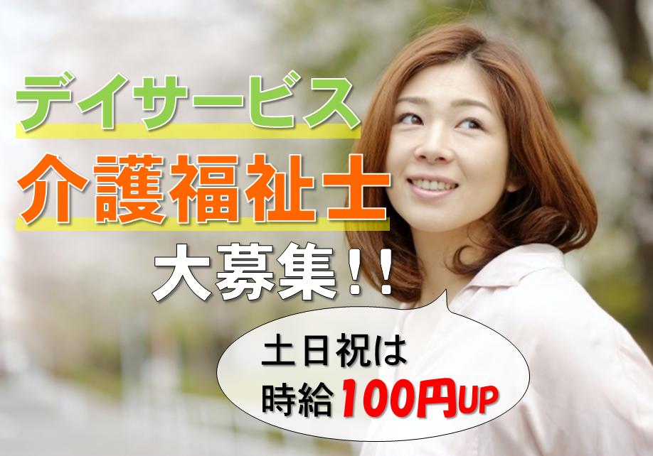 【高松市】パート◇デイサービスの介護福祉士☆時給1,030円【JOB ID】27161-T-P-BO イメージ