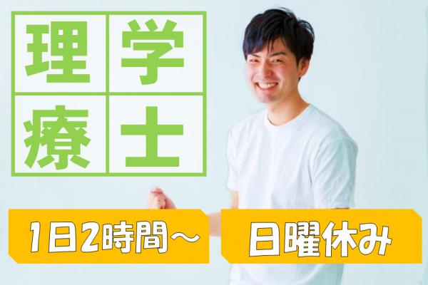 【高松市】パート◇訪問の理学療法士☆時給1,500円【JOB ID】26921-U-P-BO イメージ