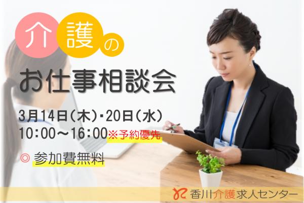 大好評!!3月◇介護の転職・お仕事相談会開催のお知らせ イメージ