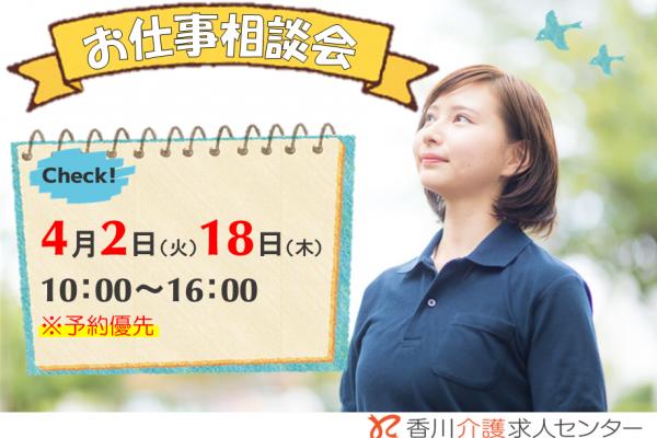 大好評!!4月◇介護の転職・お仕事相談会開催のお知らせ イメージ