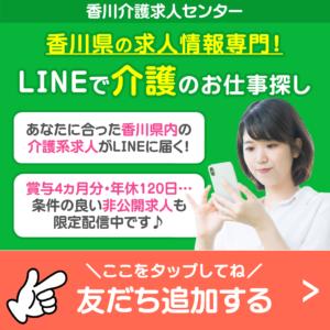 LINE公式アカウント追加ボタン