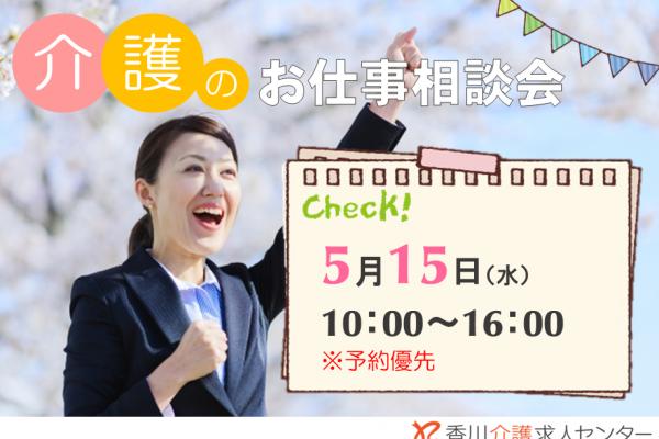 大好評!!5月◇介護の転職・お仕事相談会開催のお知らせ イメージ