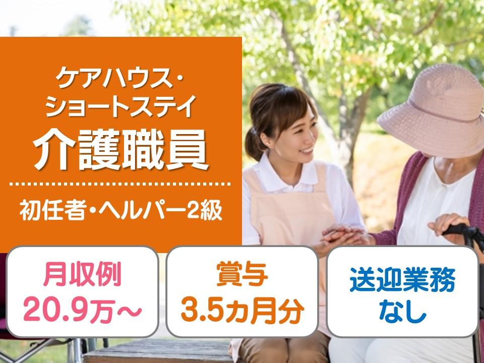 【高松市】正社員◇ケアハウスの介護職員☆賞与3.5ヵ月分【JOB ID】66391-K-F-KI イメージ
