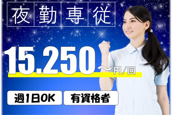 【高松市】パート◇グループホームの夜勤専従☆週1日~OK【JOB ID】33351-K-P-BO イメージ
