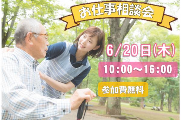 大好評!!6月◇介護の転職・お仕事相談会開催のお知らせ イメージ