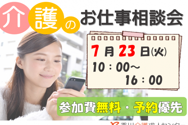 大好評!!7月◇介護の転職・お仕事相談会開催のお知らせ イメージ