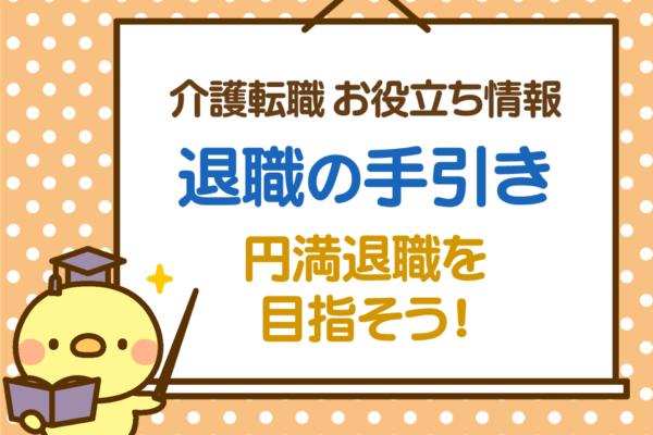 退職の手引き~円満退職を目指そう!【介護転職 お役立ち情報4】 イメージ