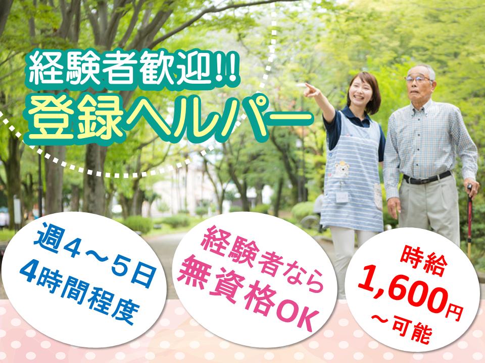 【高松市】パート◇登録ヘルパー☆時給1,600円可能【JOB ID】54371-B-P-BO イメージ