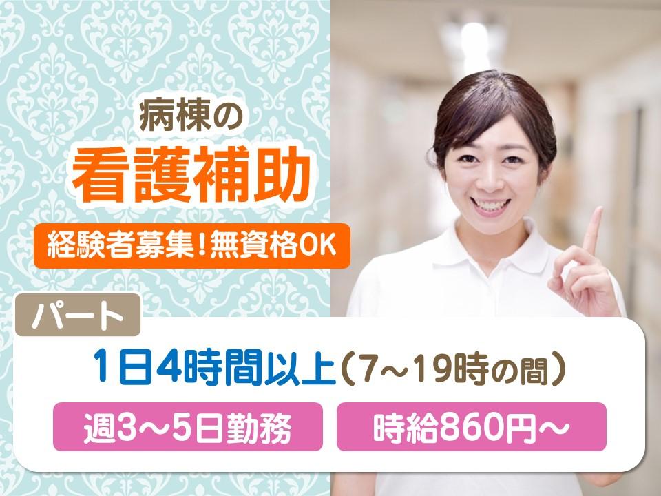 【坂出市】パート◇病棟の看護補助☆1日4時間以上【JOB ID】59961-T-P-BO イメージ