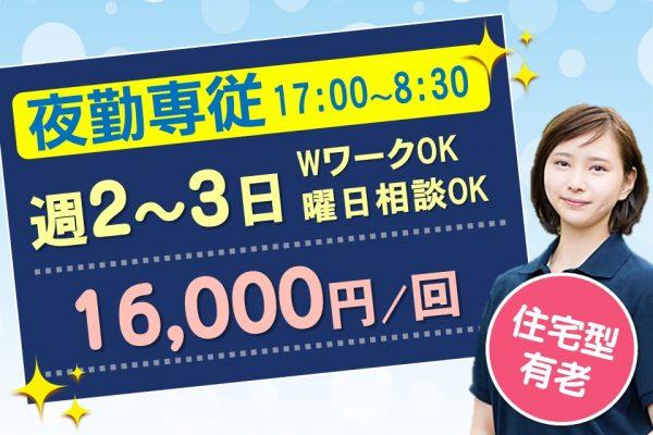 【さぬき市】パート◇住宅型有老の夜勤専従☆日給16,000円【JOB ID】53431-M-P-YK イメージ
