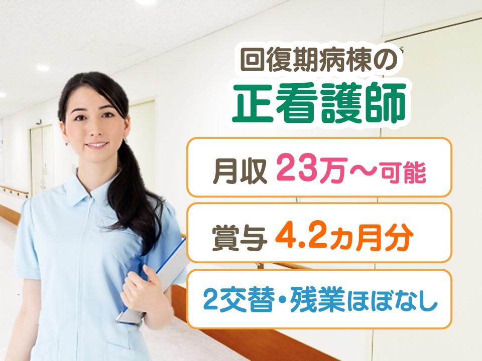 【高松市】正社員◇回復期病棟の正看護師☆賞与4.2ヵ月分【JOB ID】52281-S-F-SIN イメージ