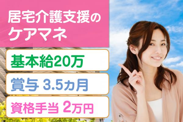 【善通寺市】居宅介護支援のケアマネ☆基本給20万【JOB ID】29191-K-F-BO イメージ