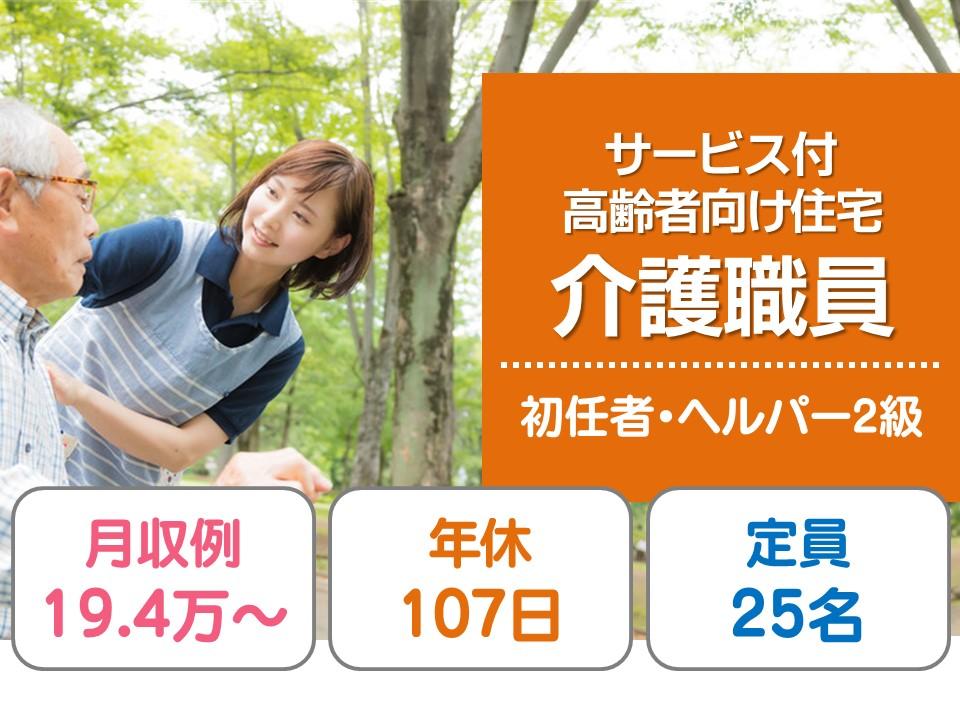 【三豊市】正社員◇サ高住の介護職員☆月19万~可能【JOB ID】66091-S-F-KI イメージ