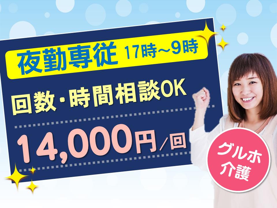【高松市】パート◇グループホームの夜勤専従☆日給14000円【JOB ID】39801-S-P-BO イメージ