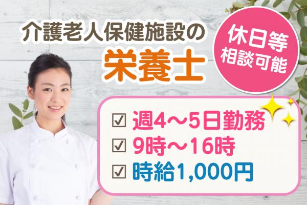 【坂出市】パート◇老健の栄養士☆9時~16時まで【JOB ID】40542-T-P-BO イメージ
