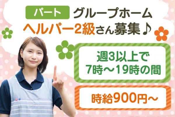 【高松市】パート◇グループホームの介護職員☆時給900円【JOB ID】41121-S-P-BO イメージ