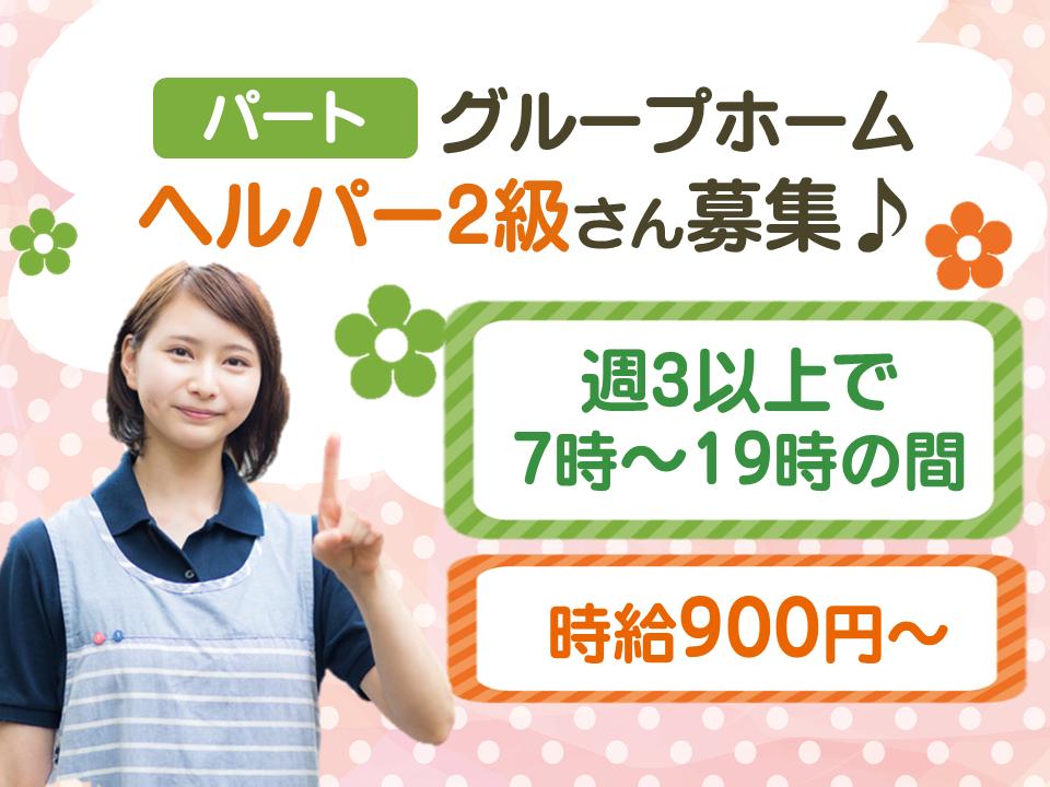 【高松市】パート◇グループホームの介護職員☆時給900円【JOB ID】51711-S-P-BO イメージ
