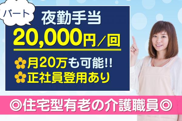 【高松市】パート◇住宅型有老の介護職員☆夜勤手当2万円【JOB ID】42231-K-P-BO イメージ