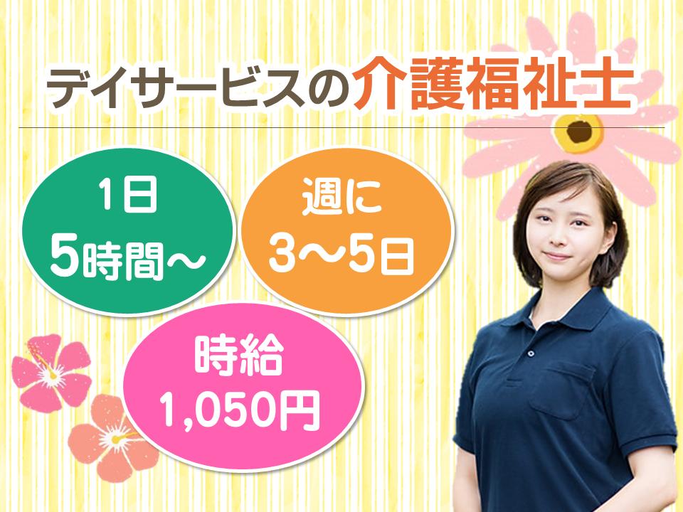 【高松市】パート◇デイサービスの介護福祉士☆時給1,050円【JOB ID】41541-T-P-BO イメージ