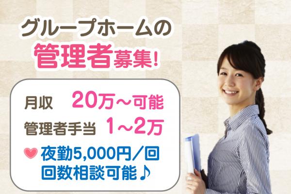 【高松市】正社員◇グループホームの管理者☆月20万以上【JOB ID】51681-S-F-BO イメージ