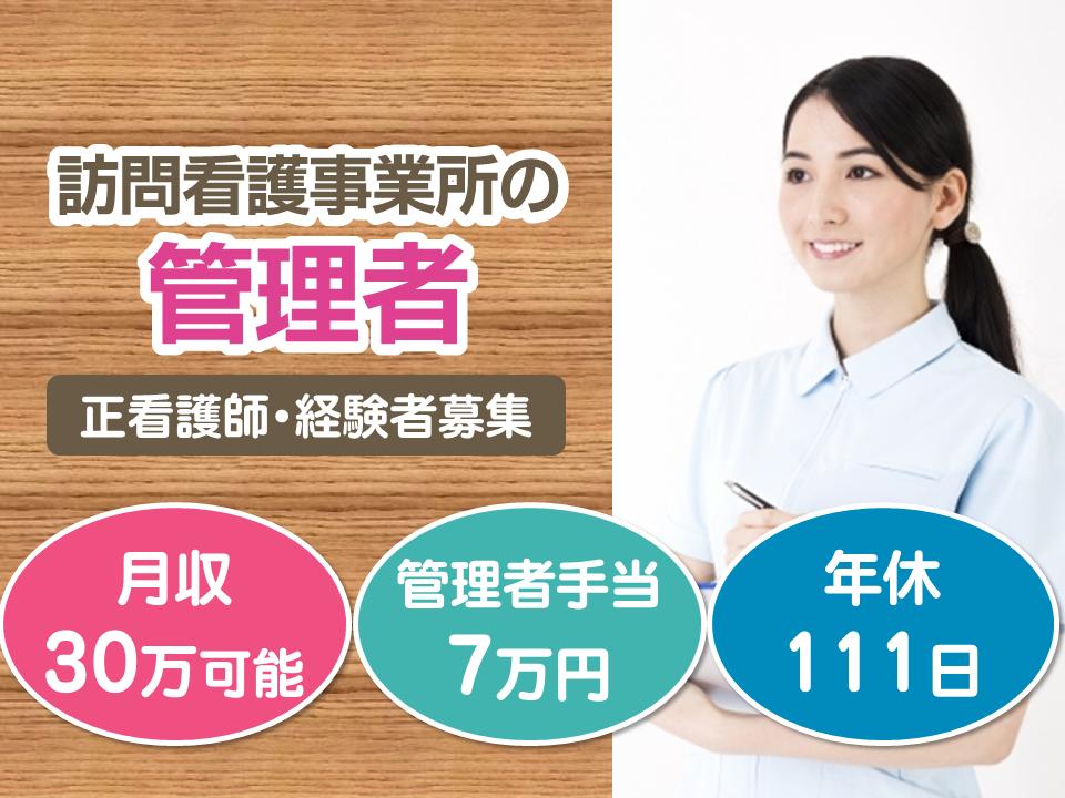 【高松市】正社員◇訪問看護の管理者(正看護師)☆月30万可能【JOB ID】45082-S-F-SIN イメージ