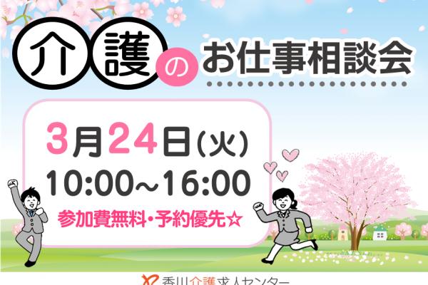 ★大好評★3月24日(火)「介護のお仕事相談会」開催のお知らせ イメージ
