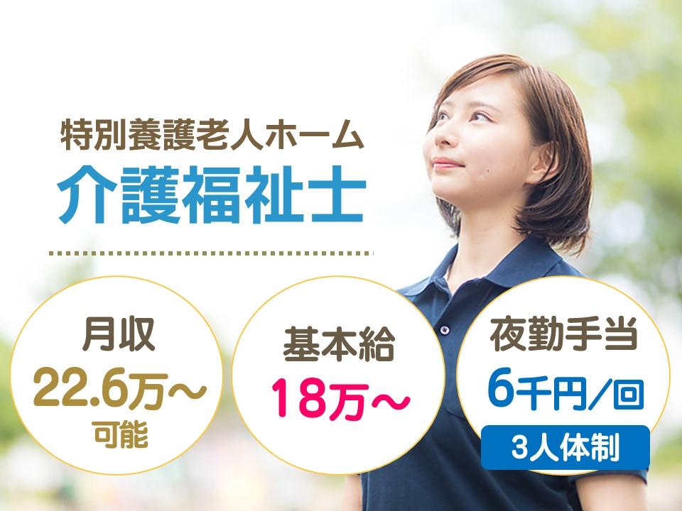 【高松市】正社員◇特養の介護福祉士☆基本給18万~【JOB ID】39072-Y-F-KI イメージ