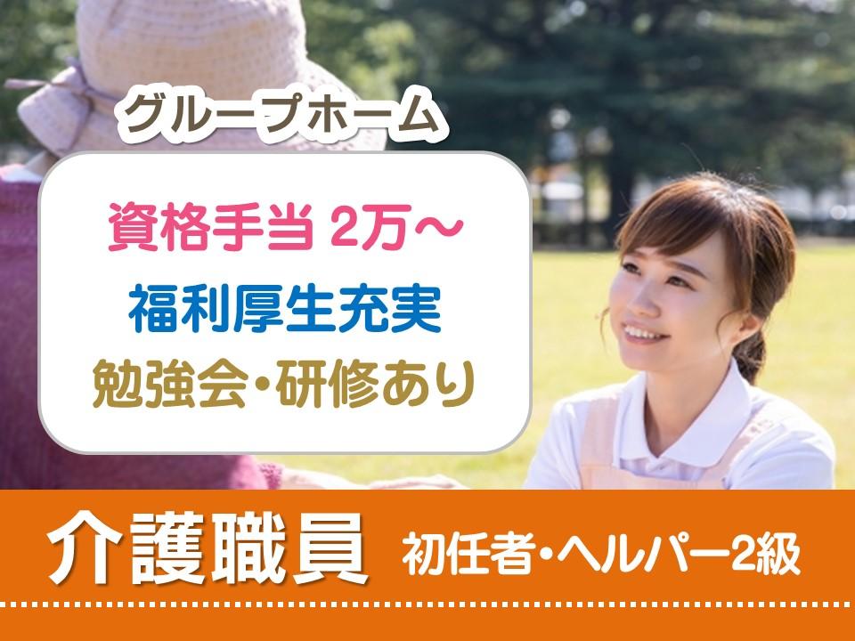 【高松市】正社員◇グループホームの介護職員☆資格手当2万円【JOB ID】68081-C-F-BO イメージ