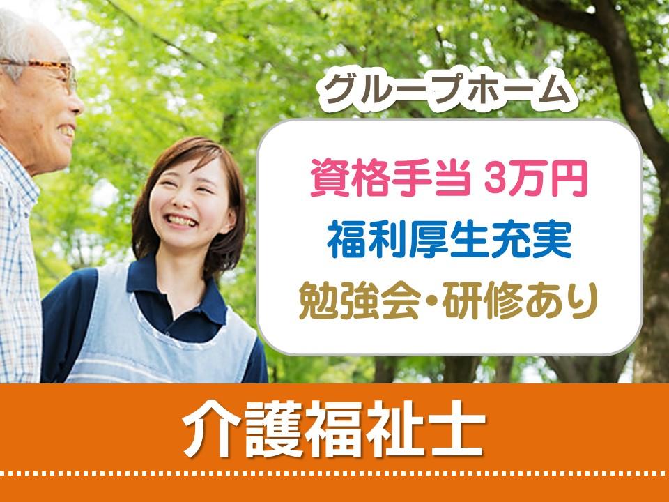 【高松市】正社員◇グループホームの介護福祉士☆資格手当3万円【JOB ID】68071-C-F-BO イメージ