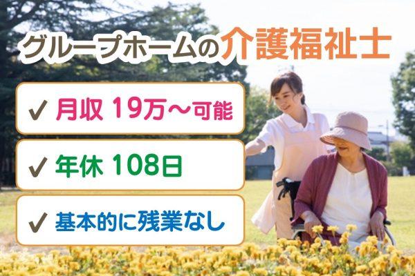 【徳島市】正社員◇グループホームの介護福祉士☆年休108日【JOB ID】47261-S-F-KYO イメージ