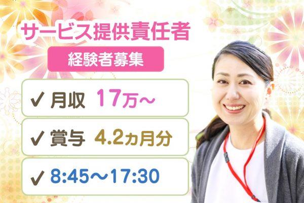 【高松市】正社員◇サービス提供責任者☆賞与4.2ヵ月【JOB ID】54341-B-F-SIN イメージ