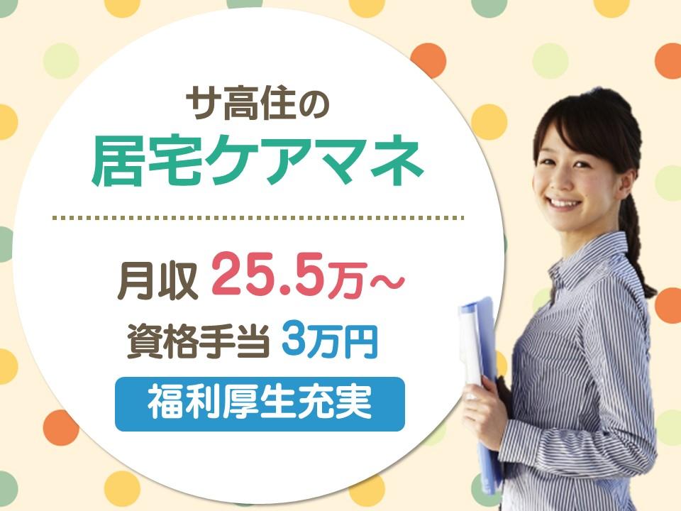 【高松市】正社員◇居宅ケアマネ☆資格手当3万円【JOB ID】54331-A-F-BO イメージ