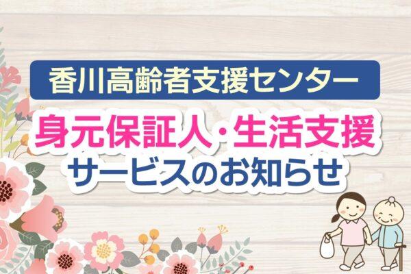 【香川高齢者支援センター】身元保証人・生活支援などを生涯終身支援するサービスについて イメージ