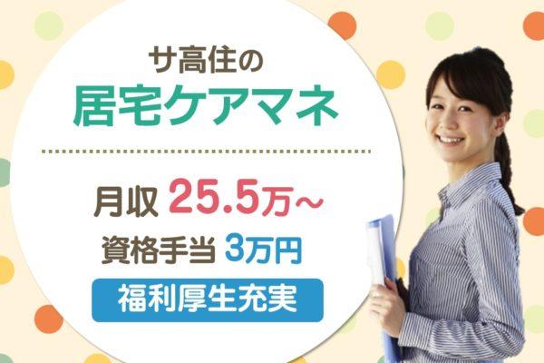 【高松市】正社員◇居宅ケアマネ☆資格手当3万円【JOB ID】54331-A-F-SIN イメージ