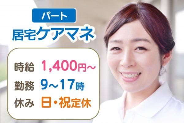 【高松市】パート◇居宅ケアマネ☆1日4時間~【JOB ID】54641-K-F-BO イメージ