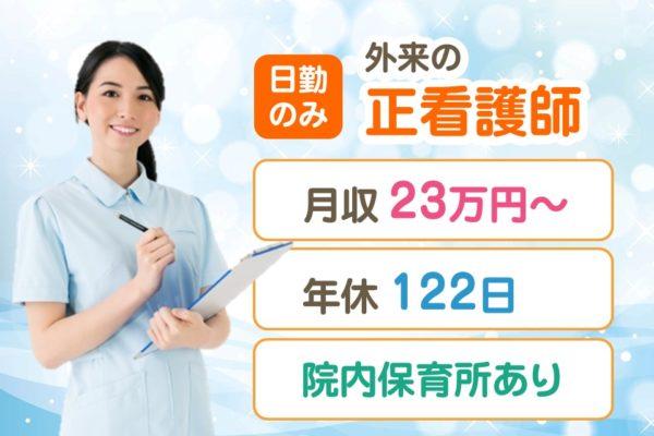 【東かがわ市】正社員◇外来の正看護師☆年休122日【JOB ID】55301-S-F-KI イメージ